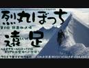 【GTA ONLINE】みんなで山登り#2【烈丸ぼっち】