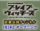 広報活動(生)#2 オープニングトークパート