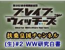 広報活動(生)#2 ワールドウィッチーズ研究白書パート