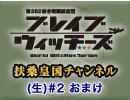広報活動(生)#2 おまけパート