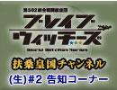 広報活動(生)#2 告知コーナーパート