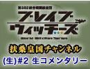 広報活動(生)#2 生コメンタリーパート