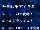 【千年戦争アイギス】シェリーパで第三回ガバNO.1!