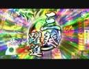 【会話つき戦国大戦】ふんばれ!葵紋狸軍団 第46話「天命」