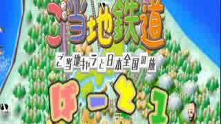 【3人実況】 ゆるゆる過ぎるゆるキャラを集めて日本を旅するゲーム Part1