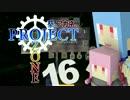 葵とアカネのProject Ozone 16