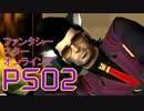 実況プレイ「勘違い男のファンタシー」PSO2その21