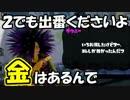 【スプラ実況】発売日組の足掻き#3