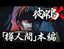 ショートアニメ『彼岸島X』#02【樽人間】本編