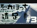 【GTA ONLINE】みんなで山登り#3【烈丸ぼっち】