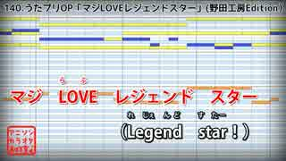 【カラオケ】うたプリED「マジLOVEレジェンドスター」(ST☆RISH)