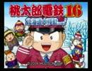 PS2版「桃鉄16」実況プレイ!part1 ウシシ(生放送主)