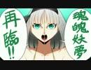 魂魄妖夢 再臨!!