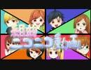 【オリジナルPV】 組曲『ニコニコ動画』を8人で歌ってみた!