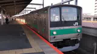 【惜別 205系】武蔵浦和駅(JR埼京線)を発着する列車を撮ってみた