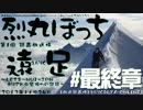 【GTA ONLINE】みんなで山登り#4【烈丸ぼっち】