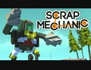 【実況】変形ロボ製作記~アヒル隊長を添えて~【ScrapMechanic】10