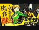 【アーケード】目指せ、マヨナカチャンピオン!『P4U』 part.2