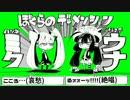 【ミク】ぼくらのディメンション【ウナ】 thumbnail