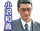 小沢仁志 小沢和義 本宮泰風 勝矢 渡辺哲『欲望の代償2』予告