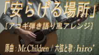 【10月の歌】ミスチル『安らげる場所』【アコギ弾き語り風カバー】