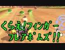 【実況】マリオカート8をすげえ楽しむわ11