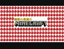 【Minecraft】禁断の果実のマインクラフト【実況】part 26