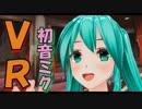 【VRゲーム実況】エッチな初音ミクと一緒に借金返済計画♡ part.3