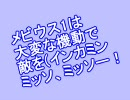 【映像完成】メビウス1は大変な機動で敵を(インカミンミッソ、ミッソー! thumbnail