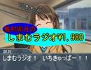 第52位:しまむラジオ¥1980 第1回「Web進出ですよ! Web進出!」 thumbnail