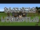 [Minecraft] ぼくらのマインクラフト-R- 第2話 「誰も見たことがない建物!?」