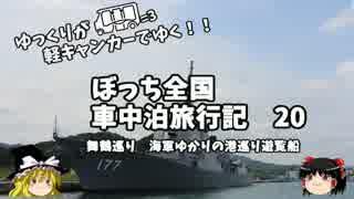 【ゆっくり】車中泊旅行記 20 舞鶴編2 海軍ゆかりの港巡り遊覧船