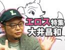 第54回『誰がいちばんエロいんだ選手権!〜漫画家・大井昌和と語るクリエイターとリビドーの物語』1/2 thumbnail
