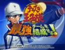 【実況】最強にイケメンなチームをつくろう! Part1【テニスの王子様】 thumbnail