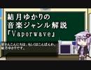 第51位:結月ゆかりの音楽ジャンル解説【Vaporwave】 thumbnail