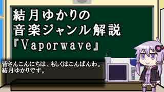 結月ゆかりの音楽ジャンル解説【Vaporwave】