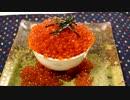 こぼれイクラ丼♪ ~いくらの醤油漬けの作り方~ thumbnail