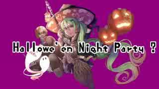 【初音ミクオリジナル曲】Hallowe'en Night Party ?【ハロウィンパーリィ】