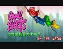 【実況】これが社会ですか? of the dead【Gang Beasts】