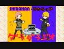 【3年記念1時間SP】SHIRAHAN・ひかるっぴのダラダラジオ#85