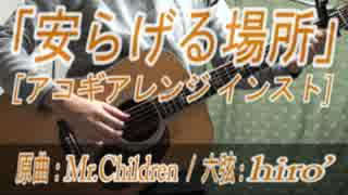 【ニコカラ】ミスチル「安らげる場所」【アコギインスト】