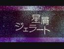 【鏡音レン】星屑ジェラート【オリジナルPV】