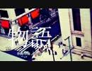 【ニコカラ】 物語 (On Vocal) 【瀬名航】 thumbnail