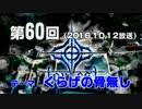 【GODforest】第60回放送「くらげの骨無し」(2016.10.12)