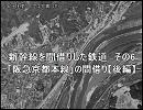 新幹線を間借りした鉄道 その6 -「阪急京都本線」の間借り【後編】-