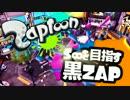 【S+】S∞を目指す黒ZAP 20(通算76)【ゆっ