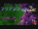 [東方卓遊戯]アリアンロッド・リプレイ・ナイトメア[AR2E]43