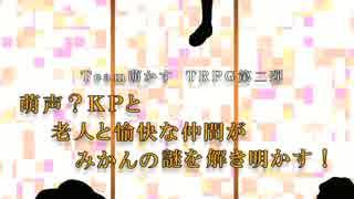 【TRPG】萌声?KPと老人と愉快な仲間がみかんの謎を解き明かす~第1話~
