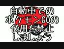 【初音ミク】自動車でのポケモンGOの使用を禁止しましょう【...