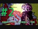 【civ6】独裁者ユックリーニの無能ローマ帝国#2(結月ゆかり+ゆっくり実況)